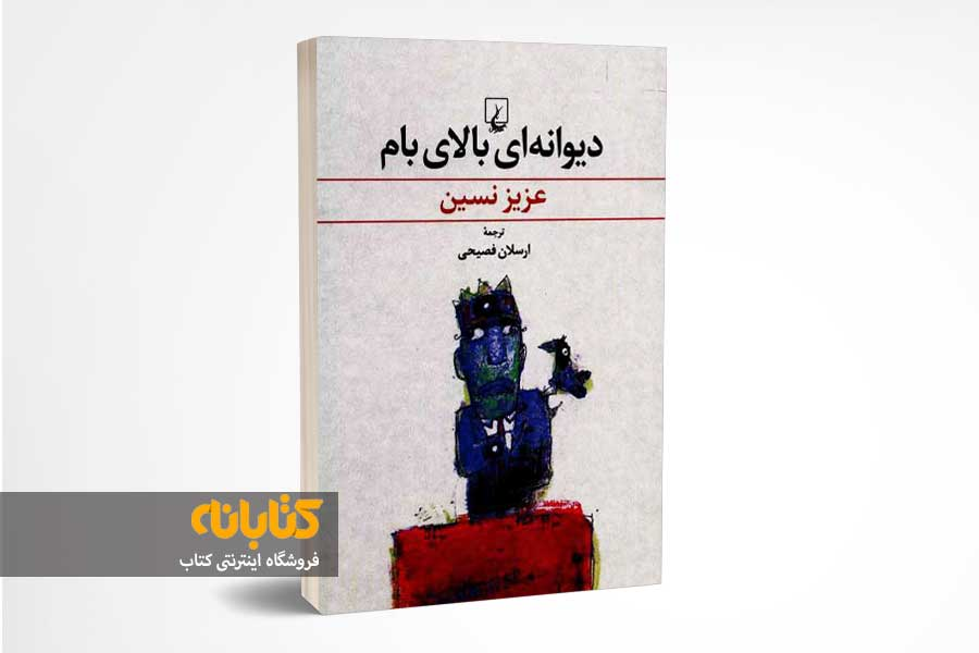 بهترین کتاب عزیز نسین