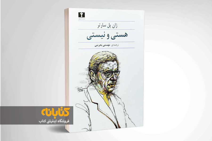 بهترین کتاب ژان پل سارتر