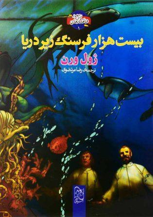 خرید کتاب بیست هزار فرسنگ زیر دریا