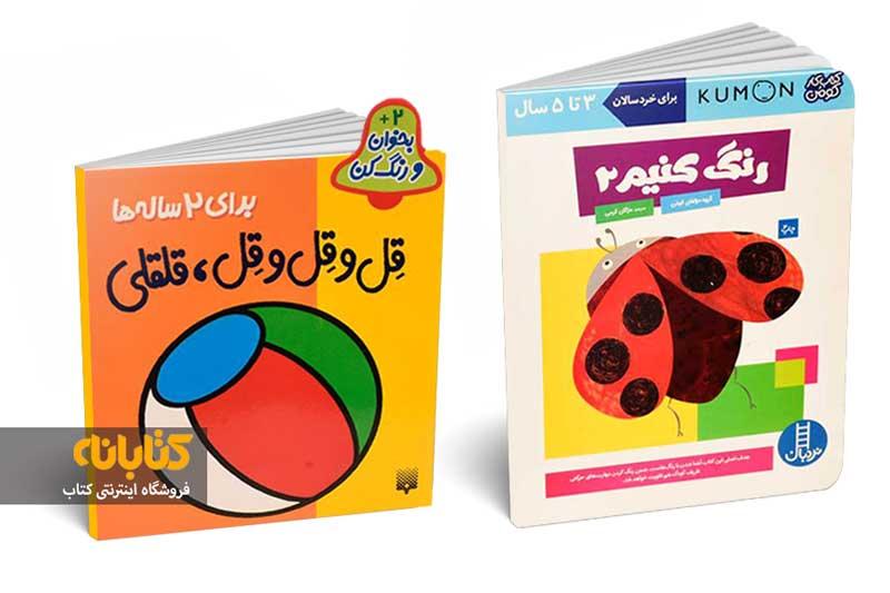 خرید کتاب رنگ آمیزی کودکان