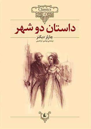 خرید کتاب داستان دو شهر