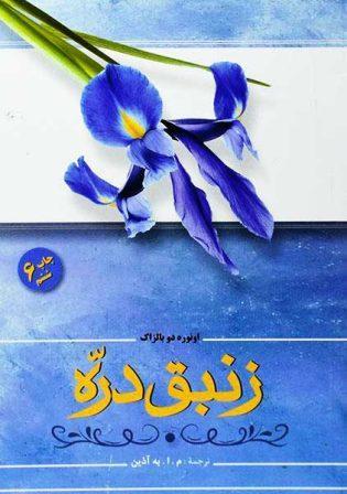 خرید کتاب زنبق دره