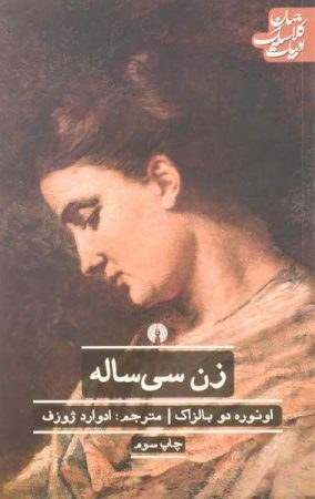 خرید کتاب زن سی ساله