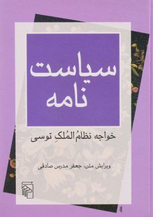 خرید کتاب سیاستنامه
