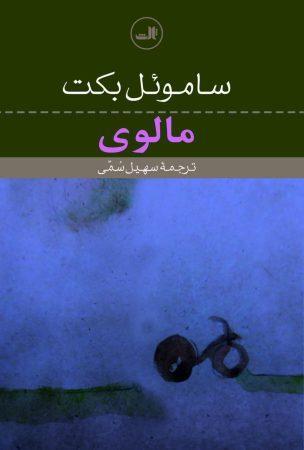 خرید کتاب مالوی