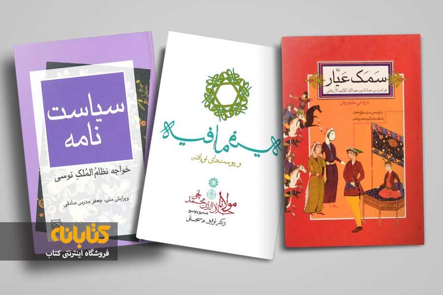 خرید کتابهای ادبیات فارسی