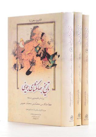 خرید کتاب تاریخ جهانگشای جوینی