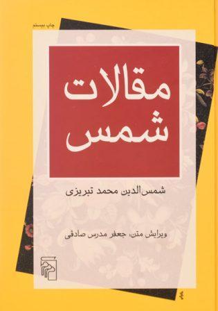خرید کتاب مقالات شمس