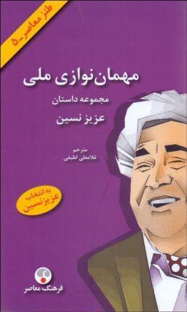 خرید کتاب مهمان نوازی ملی