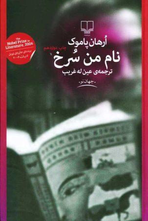 خرید کتاب نام من سرخ
