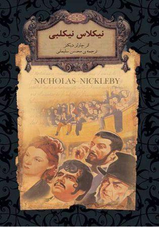 خرید کتاب نیکلاس نیکلبی