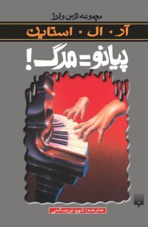 خرید کتاب پیانو = مرگ
