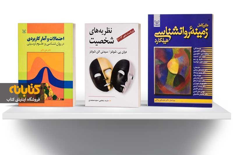 خرید کتاب دانشگاهی روانشناسی
