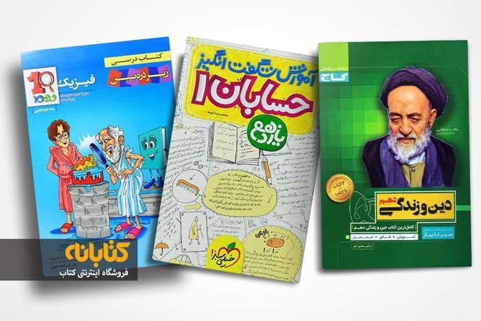 خرید بهترین کتاب آموزش کنکور تجربی
