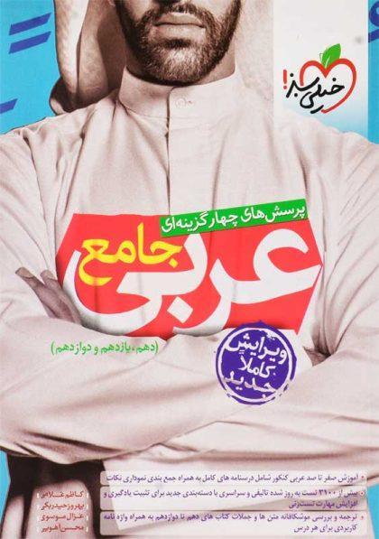 خرید کتاب تست عربی جامع کنکور خیلیسبز