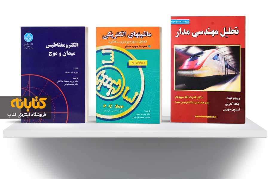 خرید کتاب دانشگاهی برق