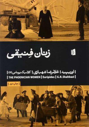 خرید کتاب زنان فنیقی   اوریپید