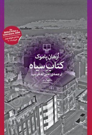خرید کتاب سیاه اورهان پاموک