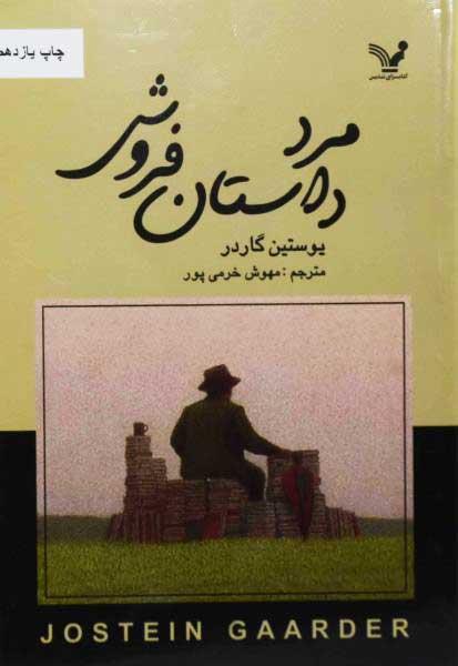 خرید کتاب مرد داستانفروش