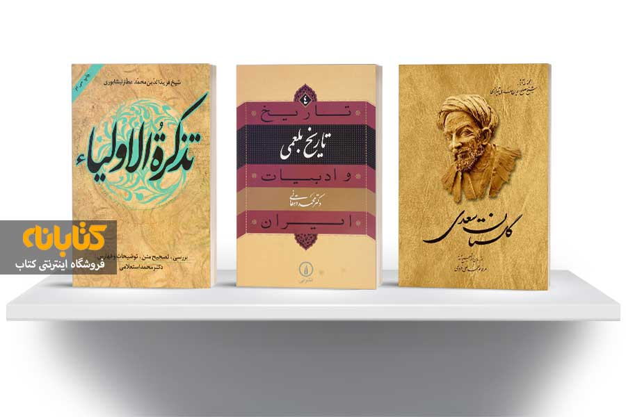 خرید کتابهای متون نثر کهن فارسی