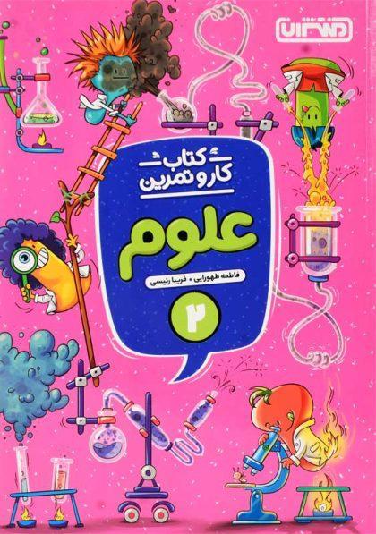 خرید کتاب کار و تمرین علوم دوم منتشران