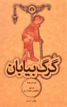 خرید کتاب گرگ بیابان