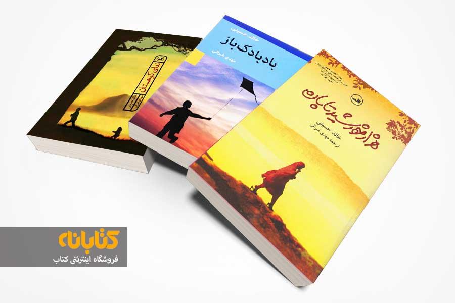 خرید کتاب های خالد حسینی