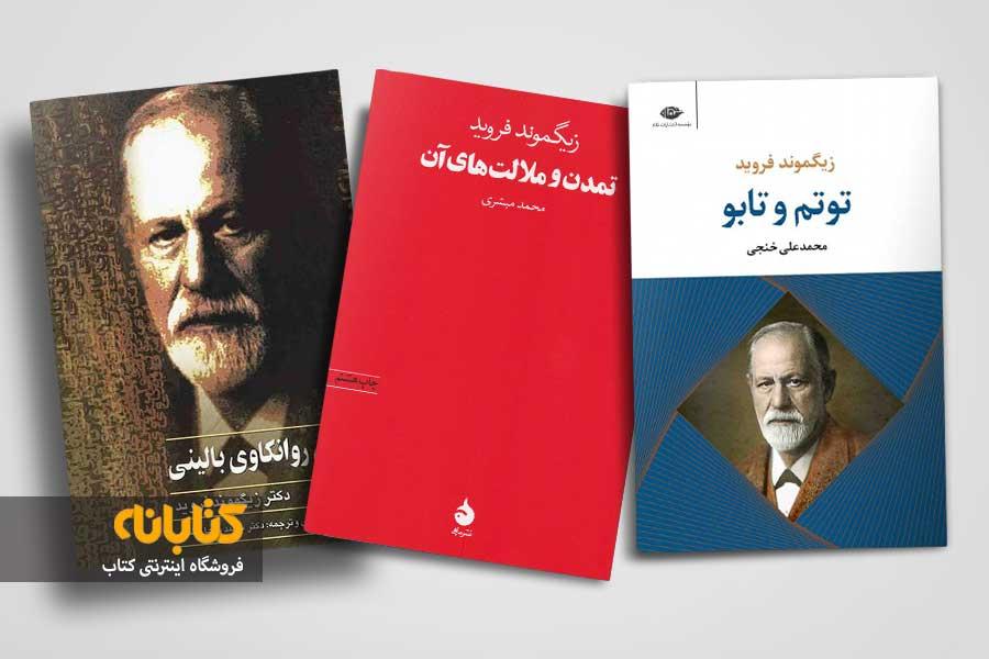خرید کتابهای زیگموند فروید