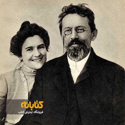 آنتوان چخوف و همسرش