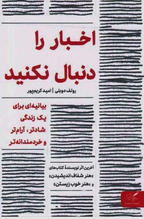خرید کتاب اخبار را دنبال نکنید