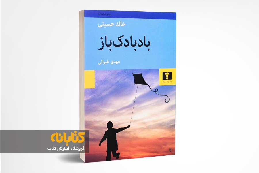 بهترین کتاب خالد حسینی