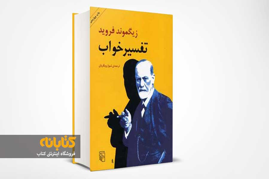 بهترین کتاب زیگموند فروید