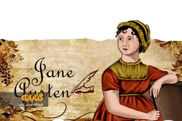 جین آستین کیست؟