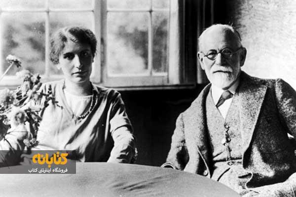 زیگموند فروید و آنا فروید