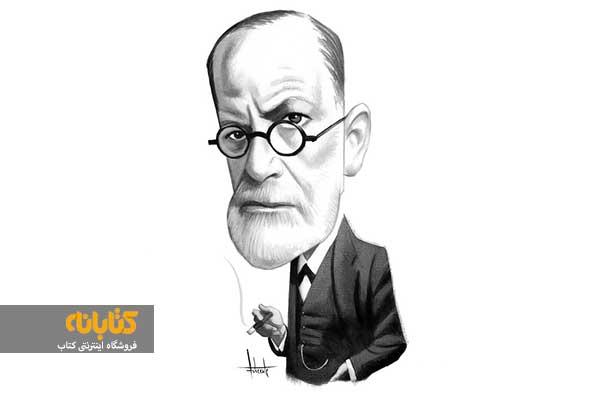 معرفی زیگموند فروید