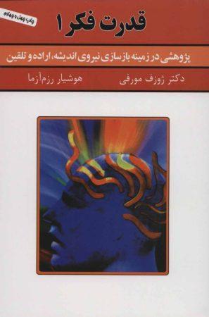 خرید کتاب قدرت فکر 1