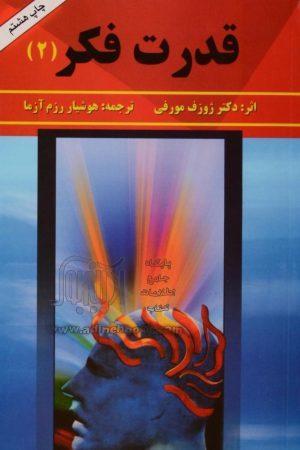 خرید کتاب قدرت فکر 2