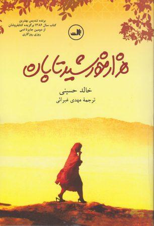 خرید کتاب هزار خورشید تابان