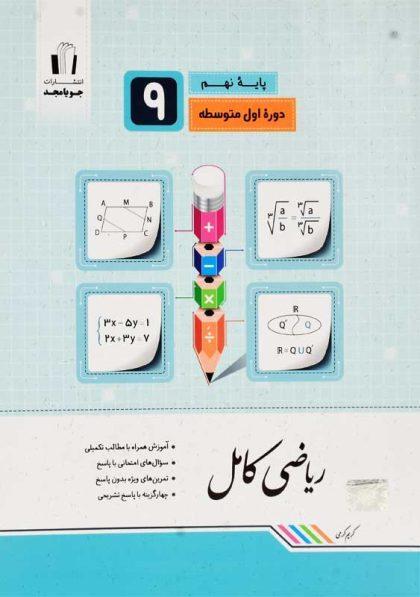 خرید کتاب ریاضی کامل نهم جویا مجد