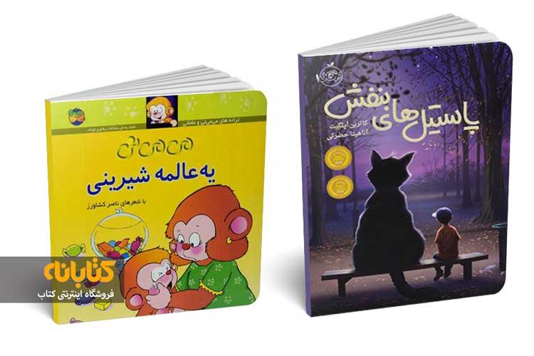 خرید کتاب کودک و نوجوان