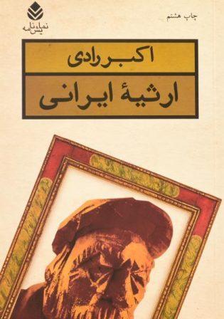 خرید کتاب ارثیه ایرانی