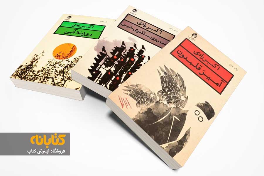 خرید کتاب های اکبر رادی