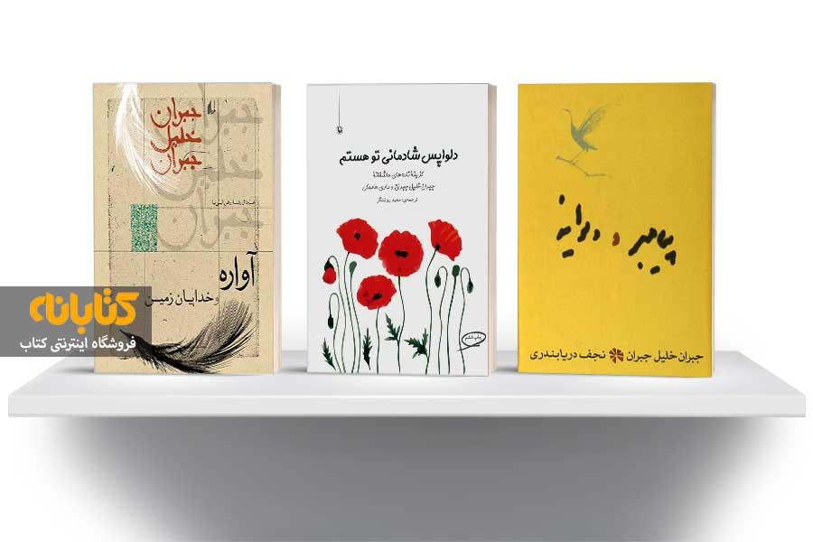 خرید کتاب های جبران خلیل جبران