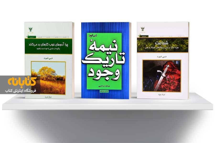 خرید کتاب های دبی فورد