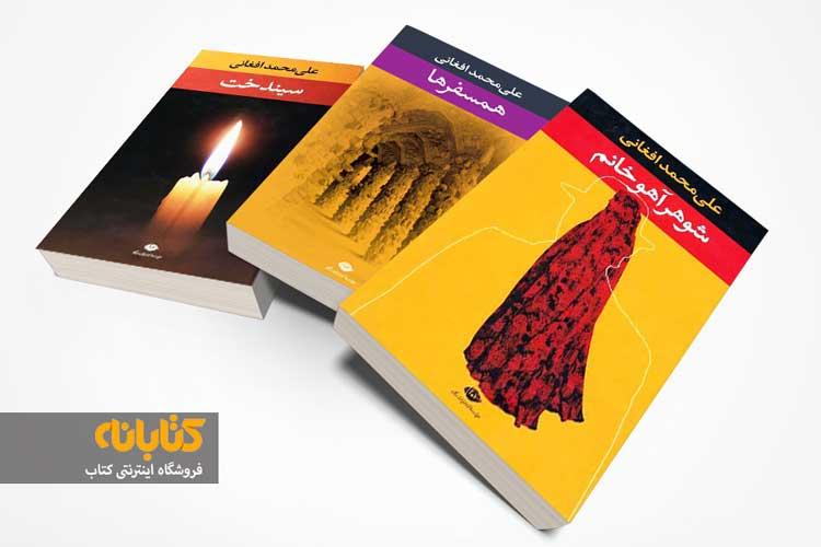 خرید کتاب های علی محمد افغانی