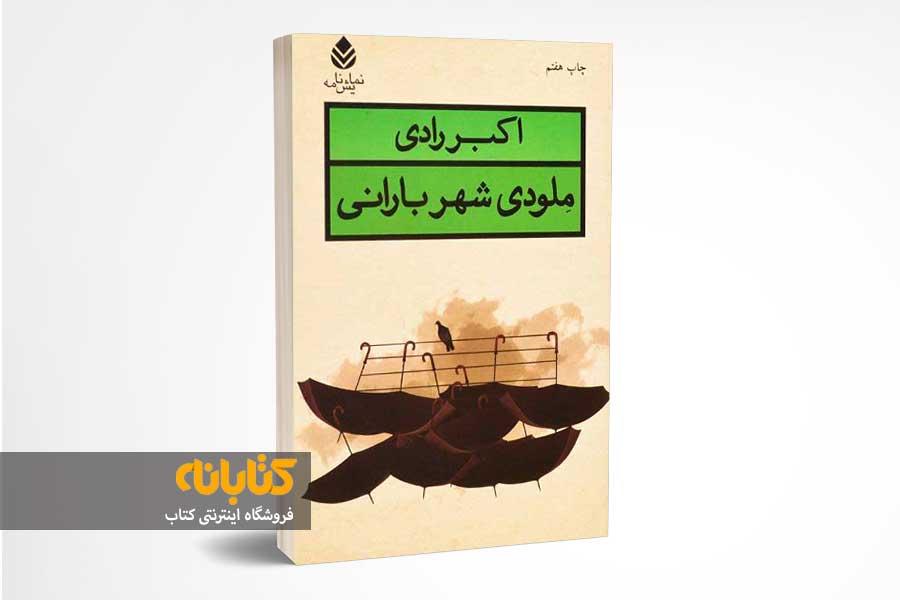 بهترین کتاب اکبر رادی