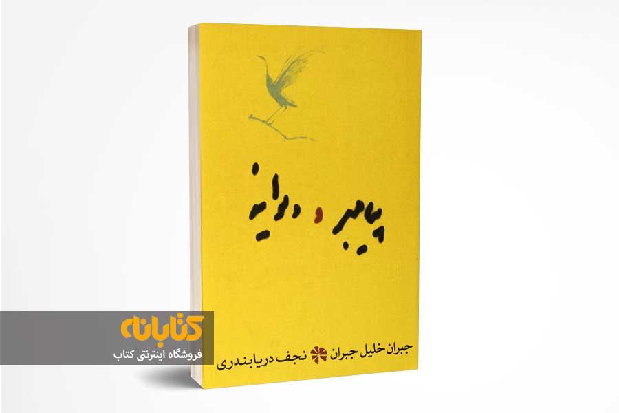 بهترین کتاب جبران خلیل جبران
