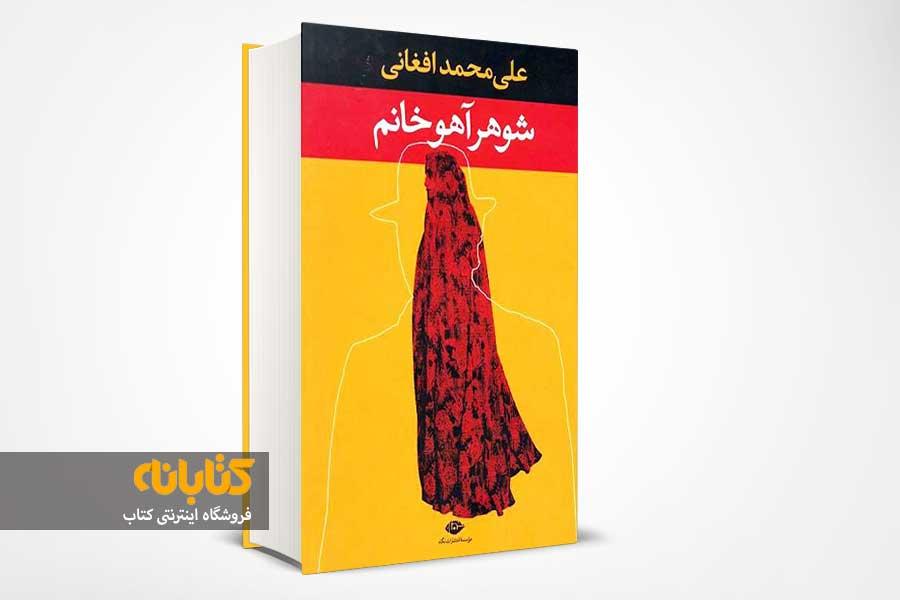 بهترین کتاب علی محمد افغانی