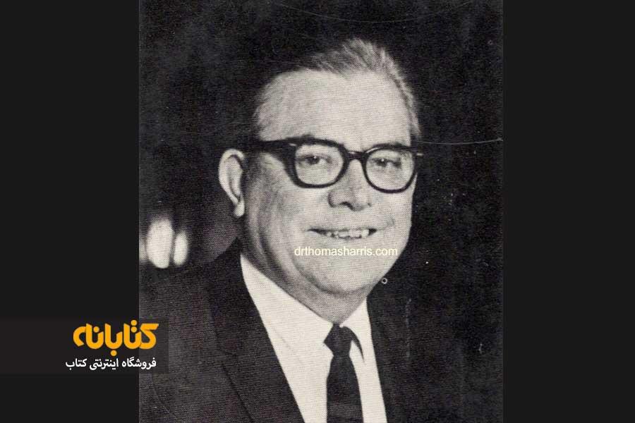 تامس ای. هریس
