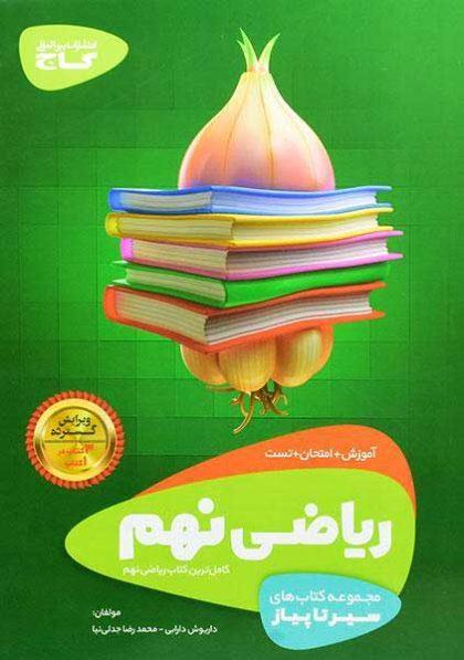 خرید کتاب سیر تا پیاز ریاضی نهم گاج